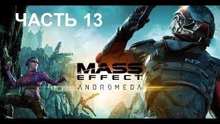 Прохождение Mass Effect: Andromeda — Часть 13: Спасение экипажа
