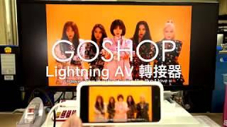 Apple iphone Lightning Digital AV 轉接器|大螢幕暢玩傳說對決!娛樂新體驗!