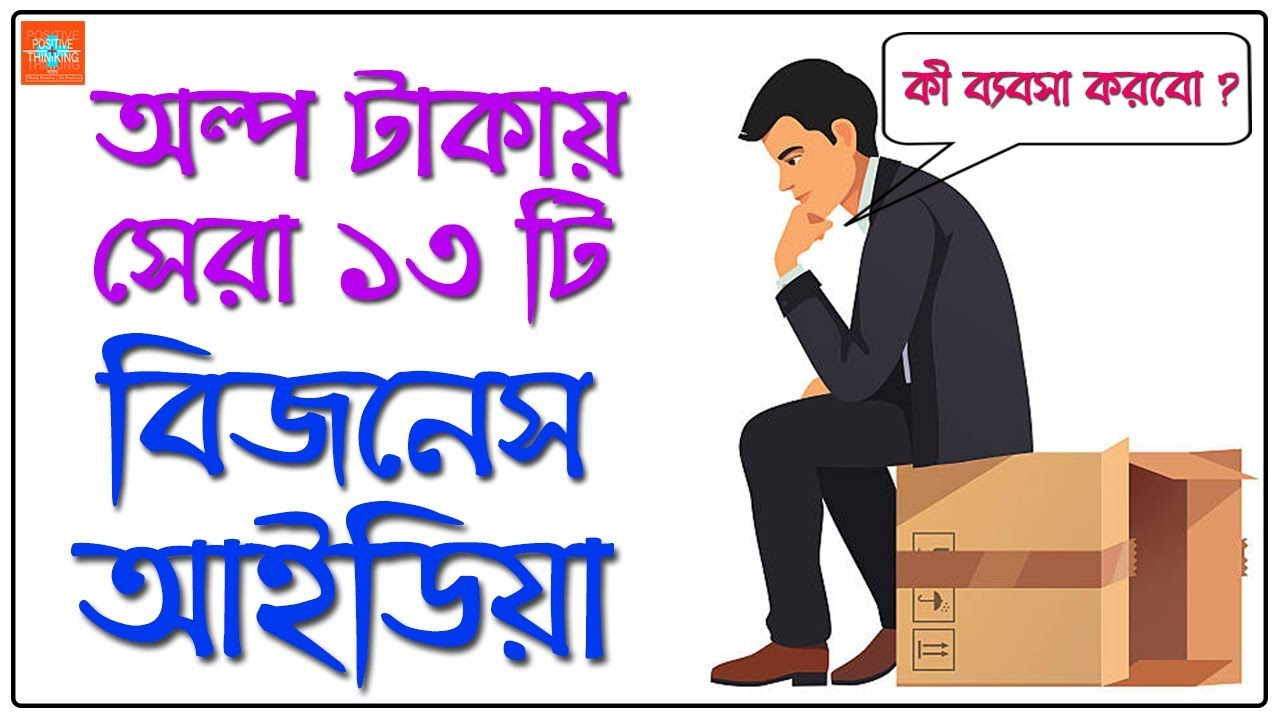 13 Best Business Ideas in Low Investment | Bangla Motivational Video