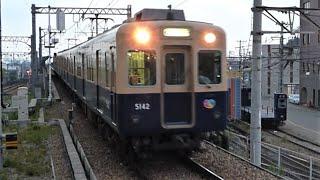阪神電鉄 5131形 先頭車5142編成 尼崎駅