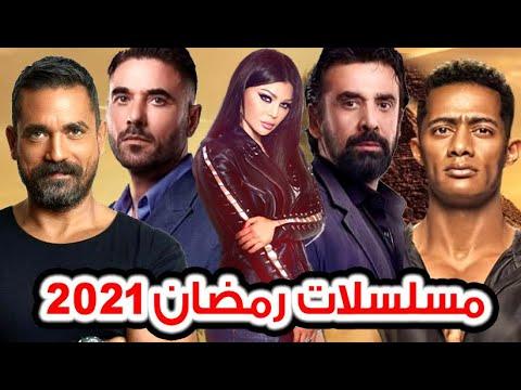قائمة مسلسلات رمضان 2021 بداية نارية Youtube