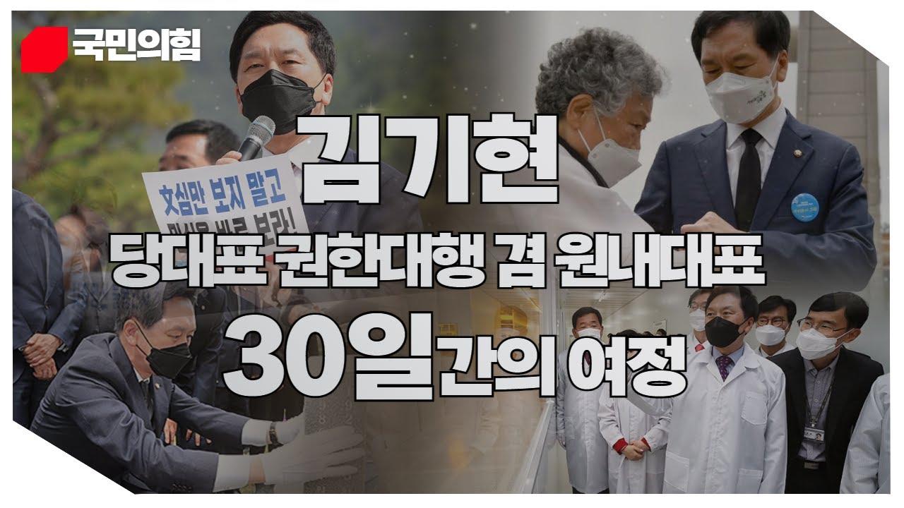 [김기현 당대표 권한대행 겸 원내대표 30일간의 여정]