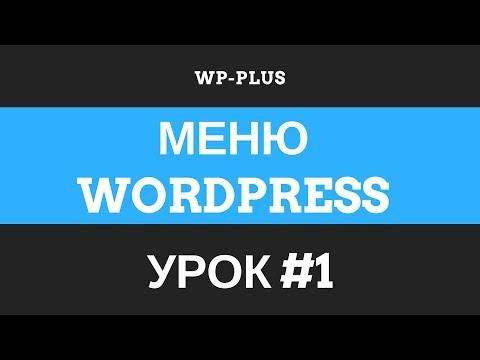 WordPress как сделать чтобы страница не отображалась в меню