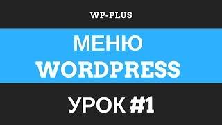 видео Метабоксы в WordPress, создание и удаление
