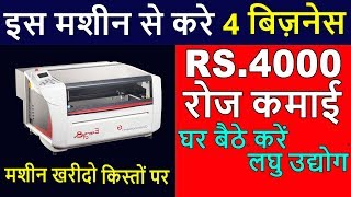 Small Business Ideas | RS.4000 रोज कमाई | New Business Ideas