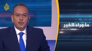 ما وراء الخبر-مسيرات الجمعة بالجزائر.. كيف ستتفاعل السلطات معها؟