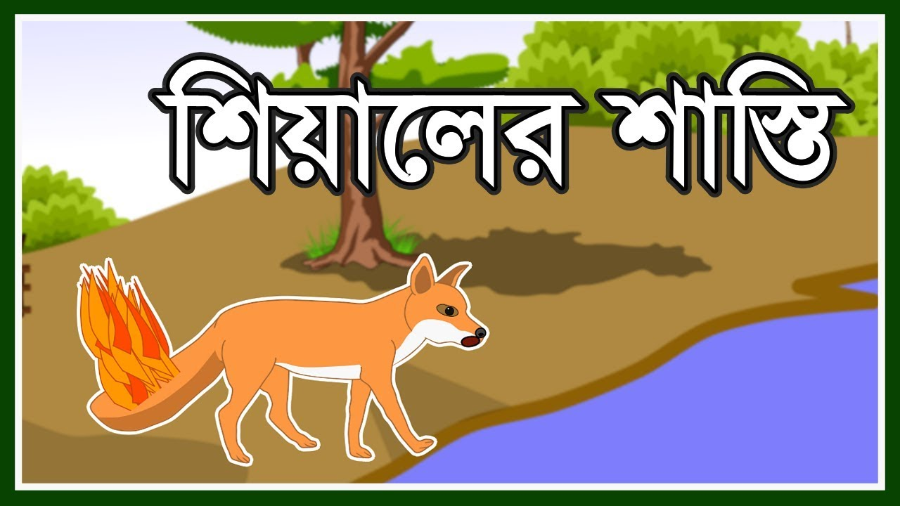শিয়ালের শাস্তি | SEYALER SHASTI | BANGLA GOLPO | ANIMAL STORY | MORAL STORY | NEW CARTOON 2019 HD
