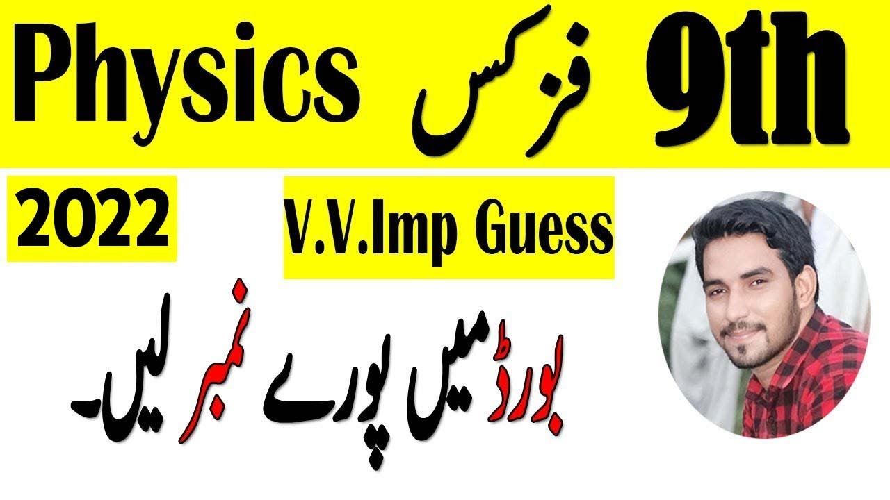 9th class physics Numerical and Long Questions Guess 2019|9th class physics  Guess paper 2019