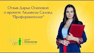 Отзыв Дарьи Осиповой о проекте Людмилы Салоид Профориентолог