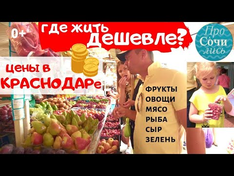 🔻🔻🔻Цены на продукты в Краснодаре ➤Где дешевле жить ➤Рынки Краснодара ✔фрукты ✔овощи 🔵ПроСОЧИлись