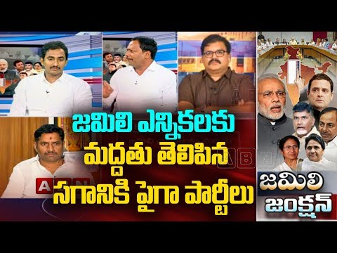 Discussion | All party Meeting Over Jamili Elections in Delhi | Part - 1| ABN Telugu