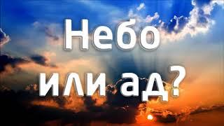 Над тобою в лучах небо мирное   Небо или ад, зло или добро?