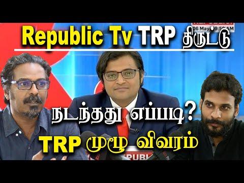 Republic tv TRP fraud in tamil full explanation  - tamil news