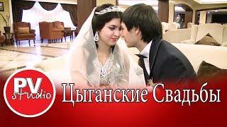 Красивая цыганская свадьба.  Митя и Алёна. 1 серия.