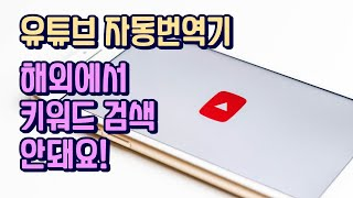 유튜브 영어자막 넣기, 자동 번역기 장단점 비교, 자동…