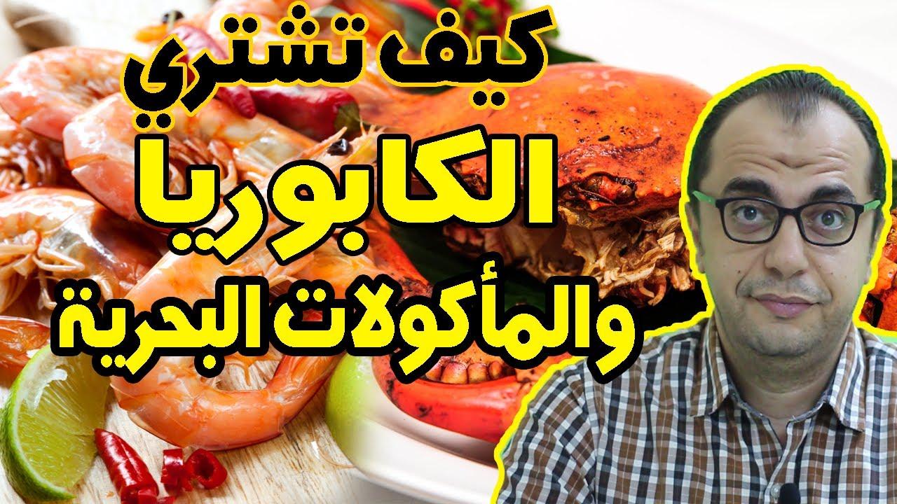 المأكولات البحرية - الكابوريا - السبيط او الكاليماري وعنصر اليود وكيف تشتري الكابوريا الانثى