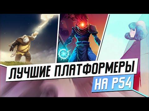ЛУЧШИЕ ПЛАТФОРМЕРЫ НА PS4