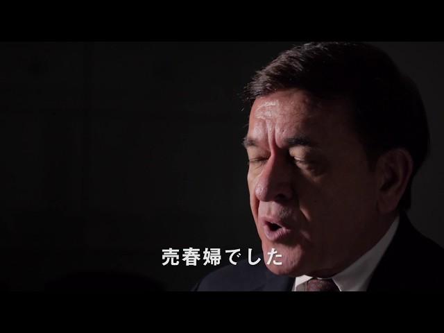 映画『主戦場』予告編
