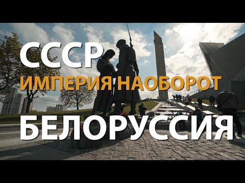 СССР. Империя наоборот. Белоруссия | History Lab