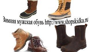 Купить недорого мужскую обувь(, 2014-11-25T14:07:01.000Z)