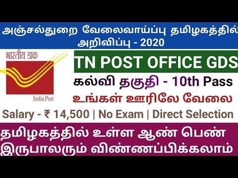 Tamilnadu Post Office GDS Recruitment 2020   Tamil   Post Office Jobs   Latest Government Jobs 2020