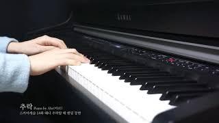 스카이캐슬(SKY캐슬) 혜나 추락 배경음악(BGM) 피아노 연주(Piano cover) -원곡 Le jardin féerique from Ma mère l