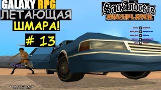GTA SAMP GalaxY Rp | # 13 (Летающая шмара!)