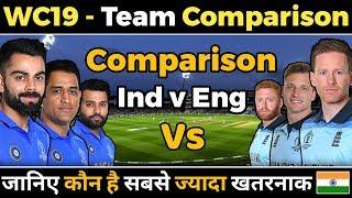 World cup 2019 - India vs England Honest Team Comparison