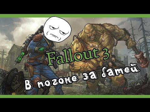 Fallout 3 В погоне за батей