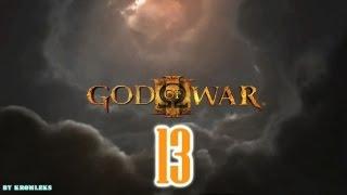 видео Прохождение God of War 3 - прохождение третьей части