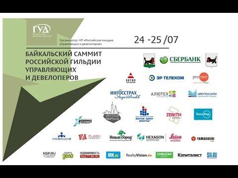 Евгений Фомин Управление коммерческой недвижимостью