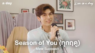 Download Mew Suppasit - Season of You (ทุกฤดู) | Live in a day