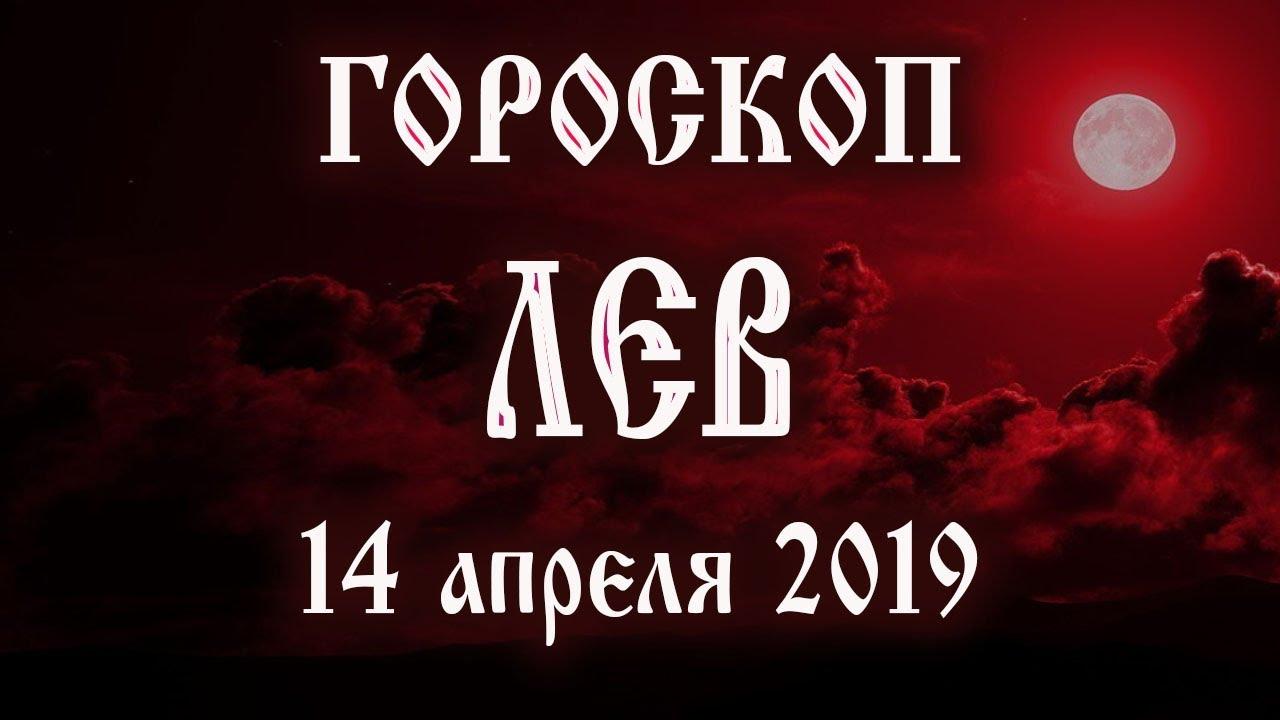 Гороскоп на сегодня 14 апреля 2019 года Лев ♌ Что нам готовят звёзды в этот день