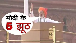 Modi told 5 biggest lies to the country from Red Fort on Independence Day | The Barni Show
