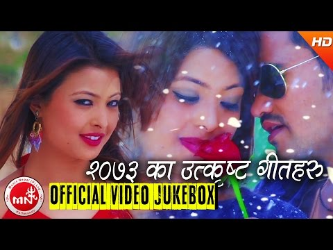 Everest Gallery | New Nepali Hit Modern Songs Collection 2073/2016 | VIDEO Jukebox Ft.Sanam Kathayat
