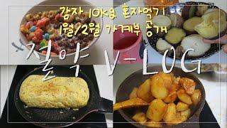 감자10kg혼자먹기/가…