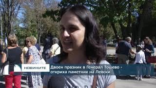 Двоен празник в Генерал Тошево - откриха паметник на Левски