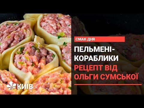 Пельмені-кораблики : цікаве, смачне, соковите гаряче блюдо