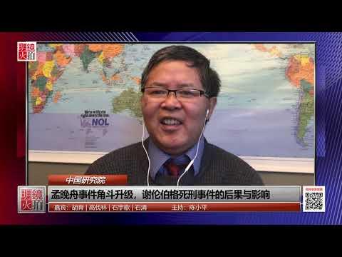 石清:孟晚舟故意去加拿大,被抓是保任正非(《中国研究院》第78次研讨会精选)