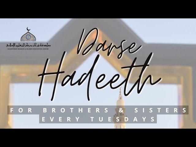 Riyaadus Saaliheen | Dars Hadith 04/02/20 | Shaykh Rubel Miah