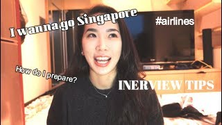 Know more  about interview (I) | ♡ 新加坡航空面試細節part1 ♡