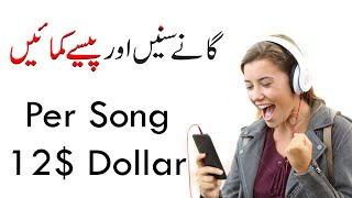Listen Song and Earn Money | Earn Money Listening to Music | Per Song Review 12$ Dollar