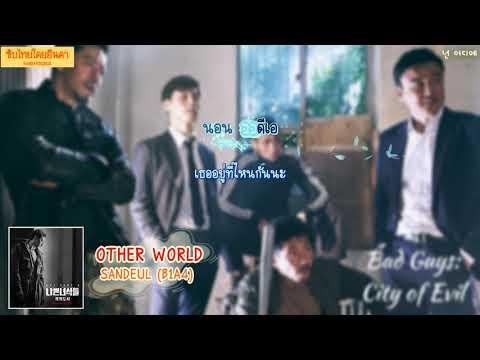 [Karaoke/Thaisub] SANDEUL (B1A4) - Other World (Bad Guys: City of Evil OST Part 3)
