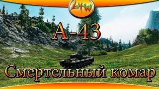 А-43 Смертельный комар ~World of Tanks~