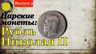 Царские монеты: Рубль Николая 2