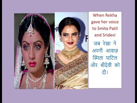 Rekha Gave Voice To Sridevi , Smita Patil | Best Hindi Dubbing Artist | Rekha Dub For Sridevi