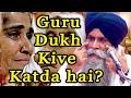 Guru Dukh Kive Katda hai? New Katha 2020  Giani Pinderpal Singh Ji