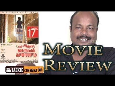 En Aaloda Seruppa Kaanom Review By...