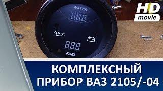 Указатель уровня топлива и температуры для 2105 /-04. Fuel + Water for 2105