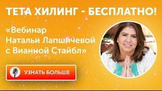 Тета Хилинг - бесплатно!  Вебинар Натальи Лапшичевой с Вианной Стайбл